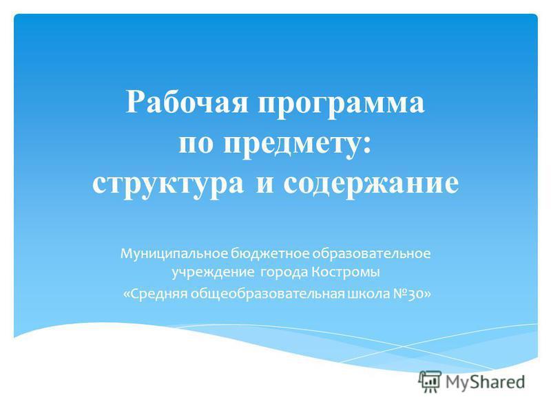 Рабочая программа по предмету: структура и содержание Муниципальное бюджетное образовательное учреждение города Костромы «Средняя общеобразовательная школа 30»