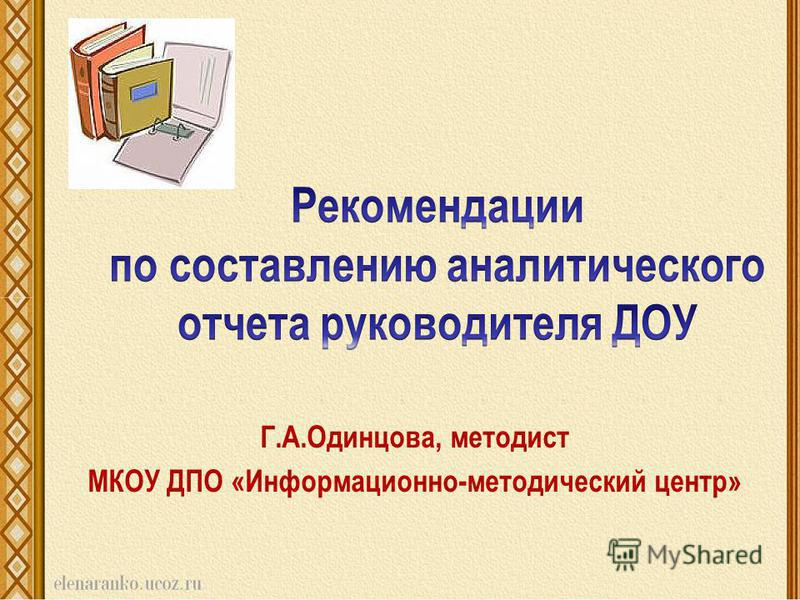 Г.А.Одинцова, методист МКОУ ДПО «Информационно-методический центр»