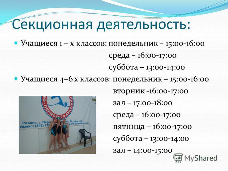 Секционная деятельность: Учащиеся 1 – х классов: понедельник – 15:00-16:00 среда – 16:00-17:00 суббота – 13:00-14:00 Учащиеся 4–6 х классов: понедельник – 15:00-16:00 вторник -16:00-17:00 зал – 17:00-18:00 среда – 16:00-17:00 пятница – 16:00-17:00 су