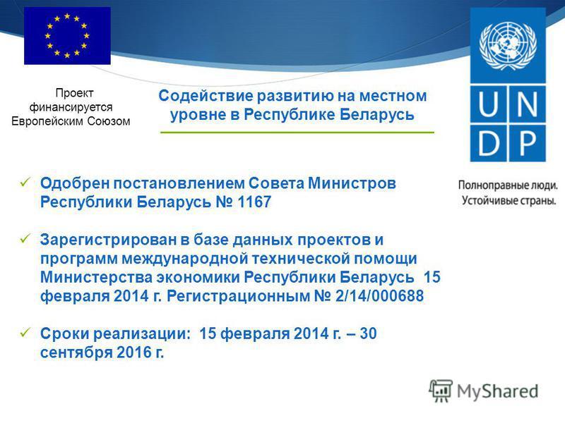Проект финансируется Европейским Союзом Содействие развитию на местном уровне в Республике Беларусь Одобрен постановлением Совета Министров Республики Беларусь 1167 Зарегистрирован в базе данных проектов и программ международной технической помощи Ми