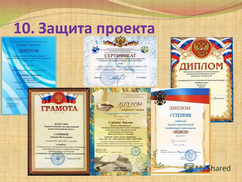 10. Защита проекта