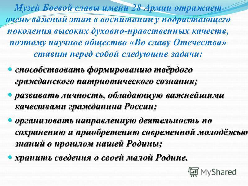 способствовать формированию твёрдого гражданского патриотического сознания; способствовать формированию твёрдого гражданского патриотического сознания; развивать личность, обладающую важнейшими качествами гражданина России; развивать личность, облада