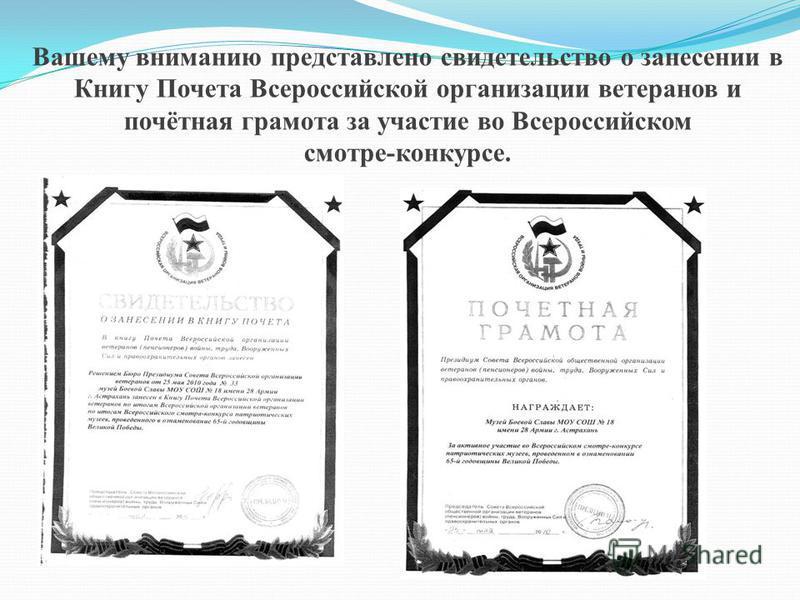 Вашему вниманию представлено свидетельство о занесении в Книгу Почета Всероссийской организации ветеранов и почётная грамота за участие во Всероссийском смотре-конкурсе.