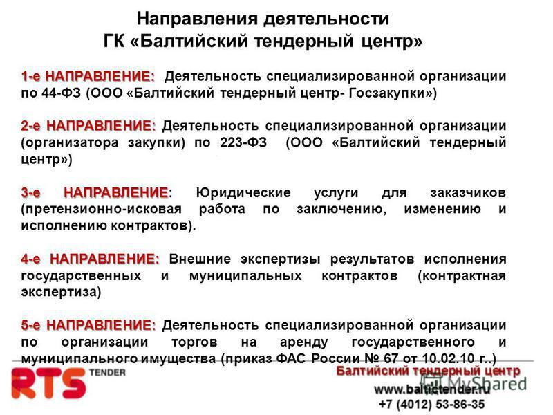 Направления деятельности ГК «Балтийский тендерный центр» 1-е НАПРАВЛЕНИЕ: 1-е НАПРАВЛЕНИЕ: Деятельность специализированной организации по 44-ФЗ (ООО «Балтийский тендерный центр- Госзакупки») 2-е НАПРАВЛЕНИЕ: 2-е НАПРАВЛЕНИЕ: Деятельность специализиро