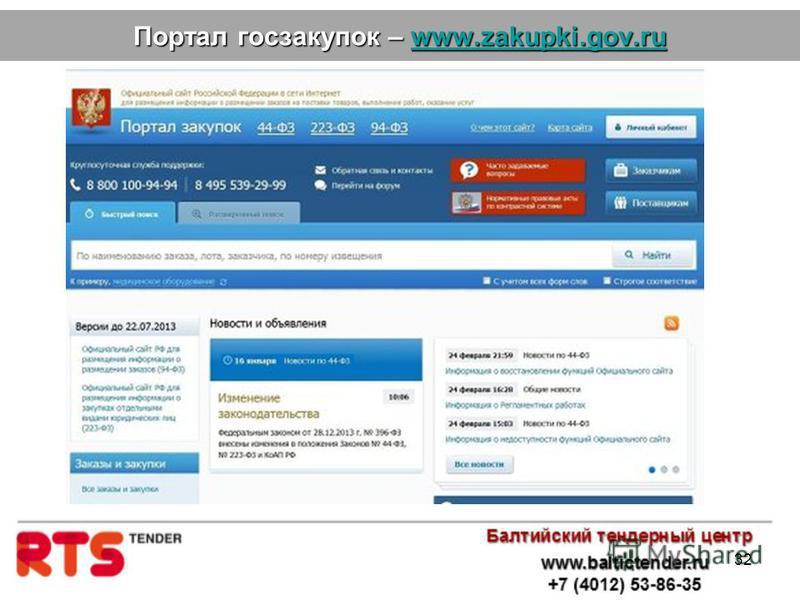 32 Портал госзакупок – www.zakupki.gov.ru www.zakupki.gov.ru