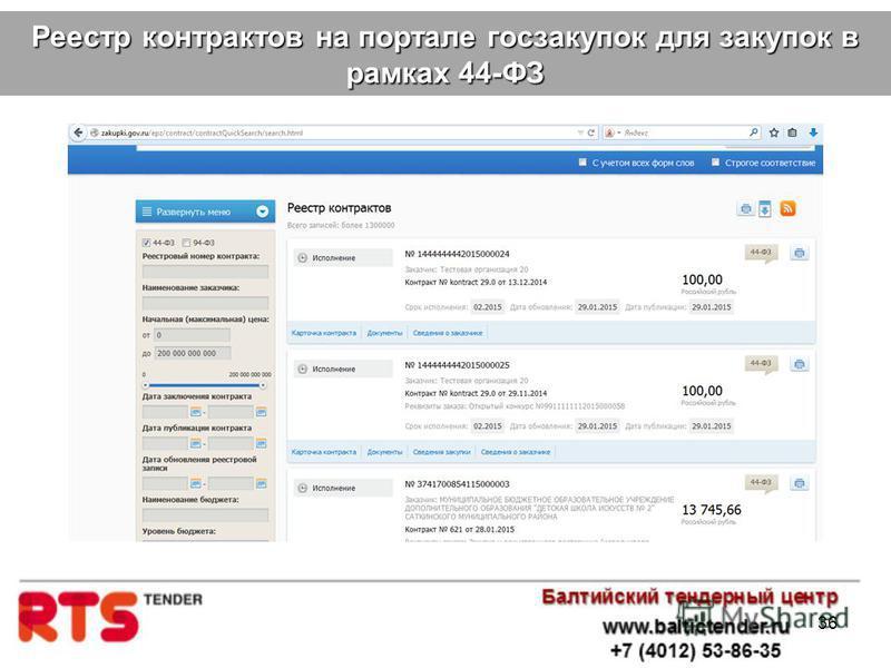 36 Реестр контрактов на портале госзакупок для закупок в рамках 44-ФЗ