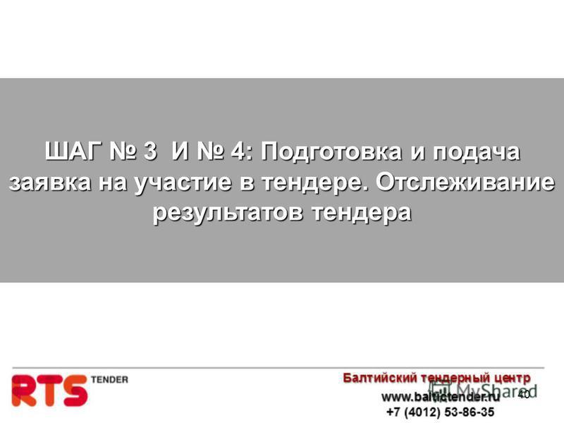 40 ШАГ 3 И 4: Подготовка и подача заявка на участие в тендере. Отслеживание результатов тендера