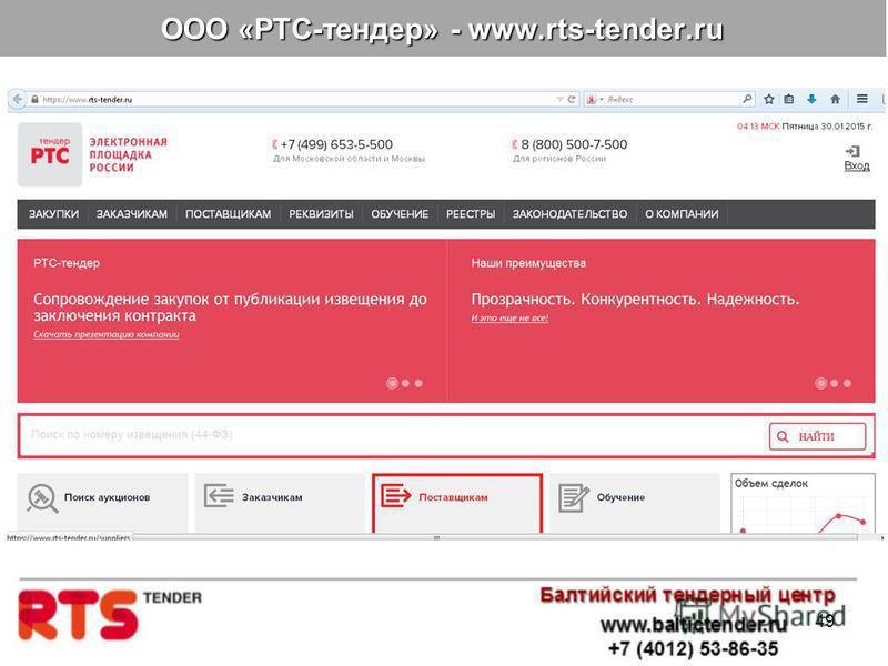 49 ООО «РТС-тендер» - www.rts-tender.ru