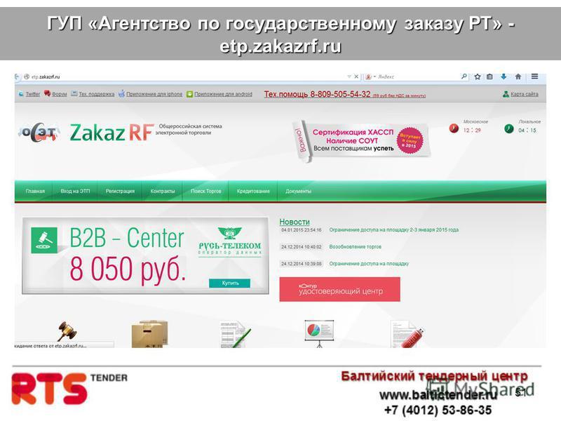 51 ГУП «Агентство по государственному заказу РТ» - etp.zakazrf.ru