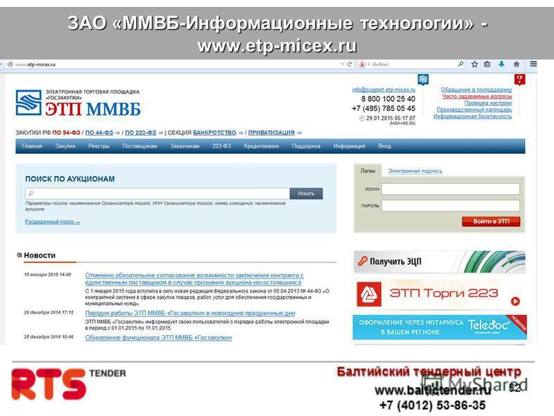 52 ЗАО «ММВБ-Информационные технологии» - www.etp-micex.ru
