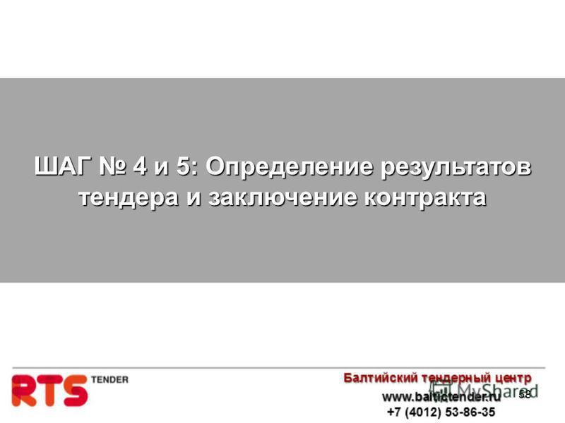 58 ШАГ 4 и 5: Определение результатов тендера и заключение контракта