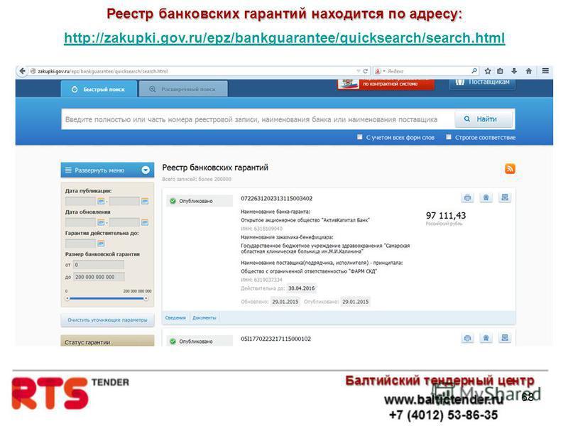 68 Реестр банковских гарантий находится по адресу: http://zakupki.gov.ru/epz/bankguarantee/quicksearch/search.html