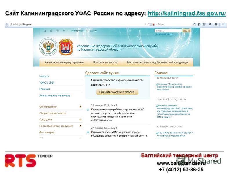 74 Сайт Калининградского УФАС России по адресу: http://kaliningrad.fas.gov.ru / http://kaliningrad.fas.gov.ru /http://kaliningrad.fas.gov.ru /