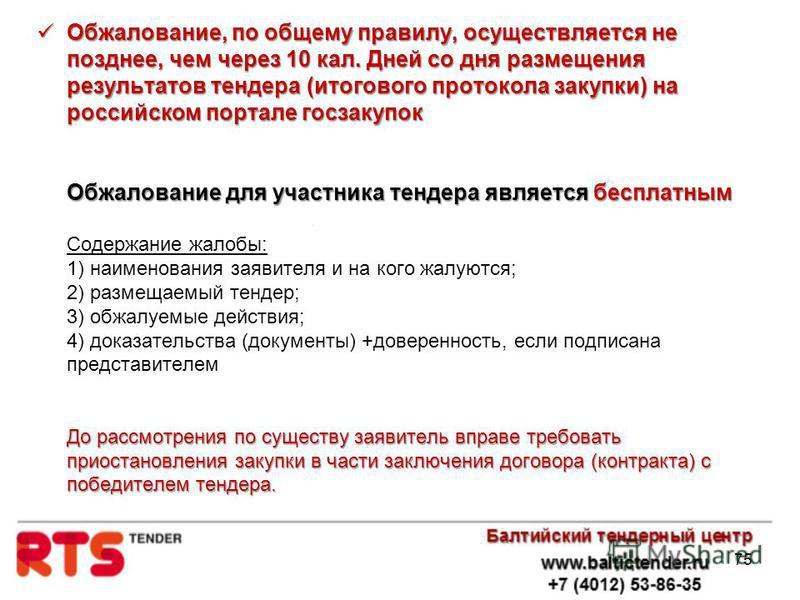 Обжалование, по общему правилу, осуществляется не позднее, чем через 10 кал. Дней со дня размещения результатов тендера (итогового протокола закупки) на российском портале госзакупок Обжалование для участника тендера является бесплатным До рассмотрен