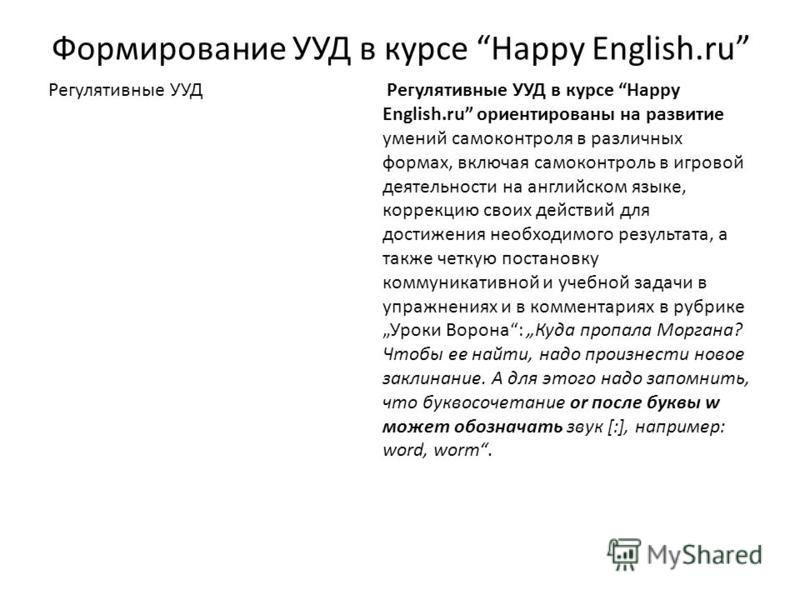 Формирование УУД в курсе Happy English.ru Регулятивные УУД Регулятивные УУД в курсе Happy English.ru ориентированы на развитие умений самоконтроля в различных формах, включая самоконтроль в игровой деятельности на английском языке, коррекцию своих де