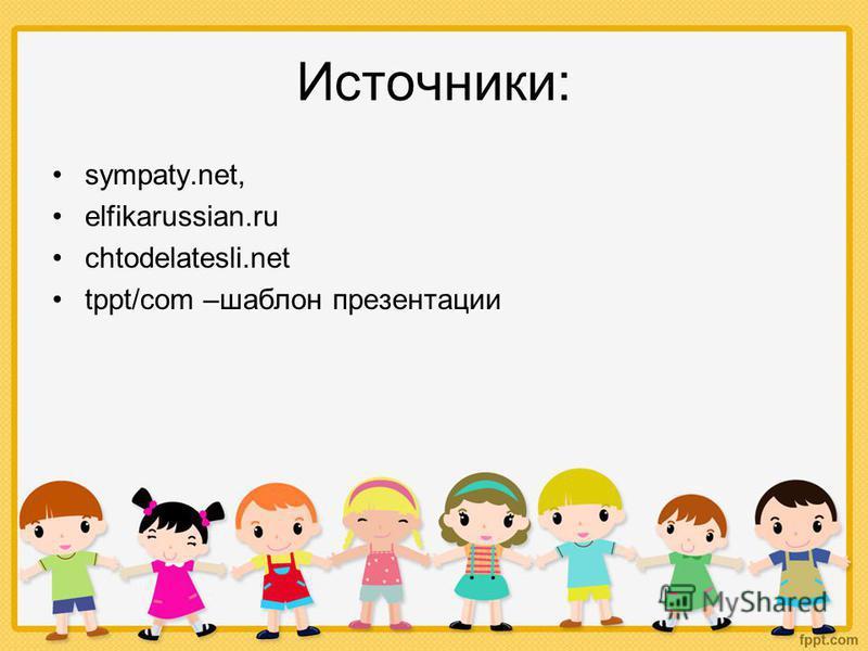Источники: sympaty.net, еlfikarussian.ru chtodelatesli.net tppt/com –шаблон презентации