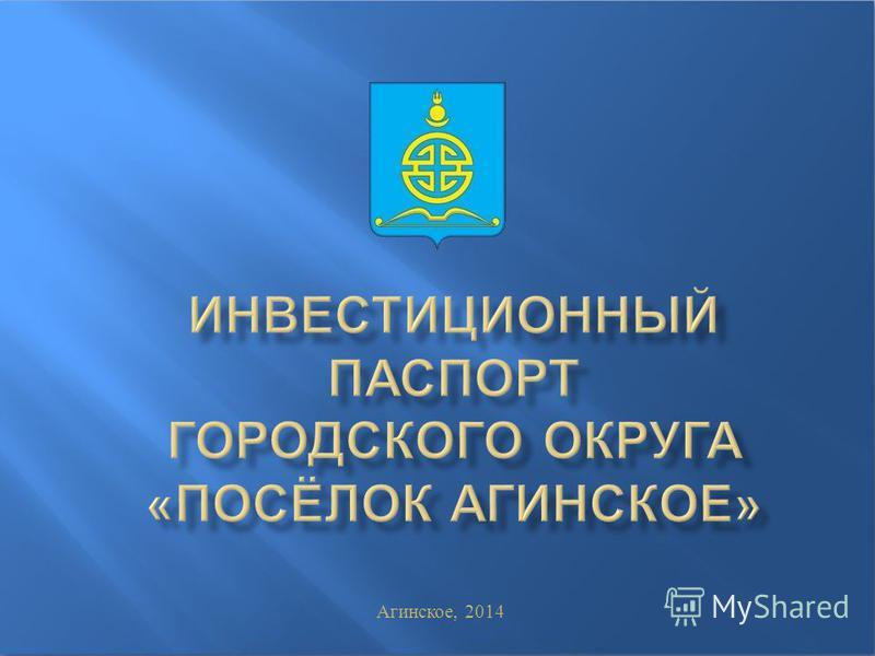 Агинское, 2014