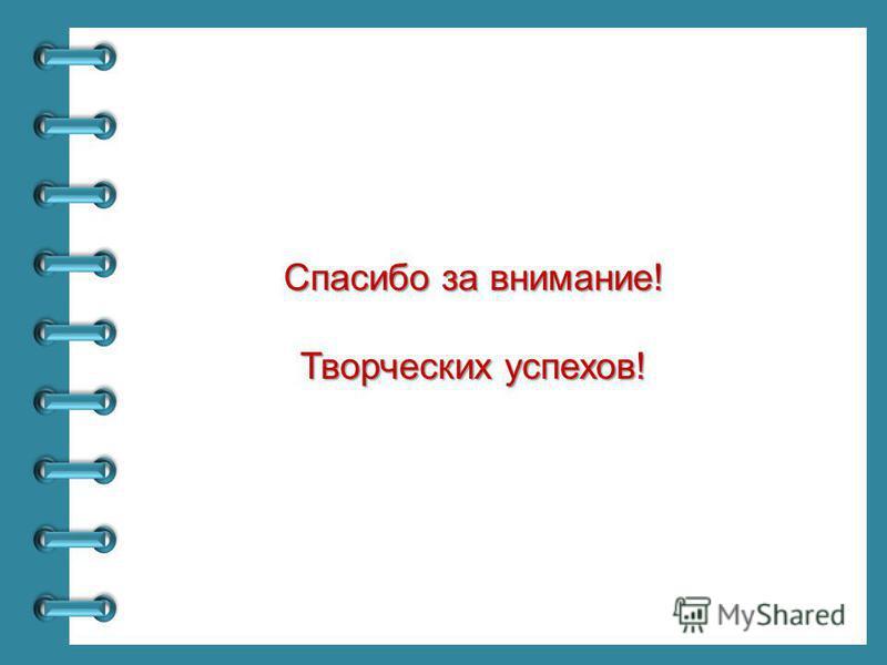 © Фокина Лидия Петровна Спасибо за внимание! Творческих успехов!