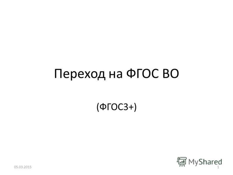 Переход на ФГОС ВО (ФГОС3+) 05.03.20151