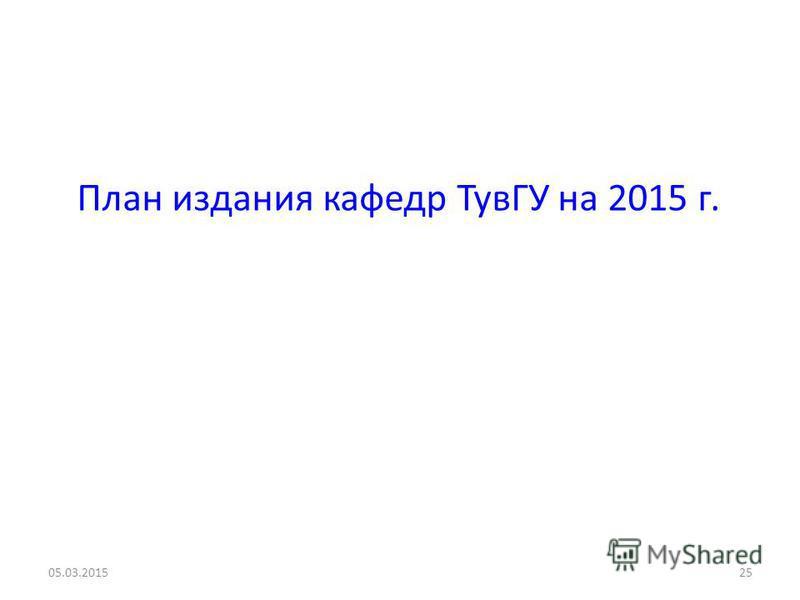 План издания кафедр ТувГУ на 2015 г. 05.03.201525