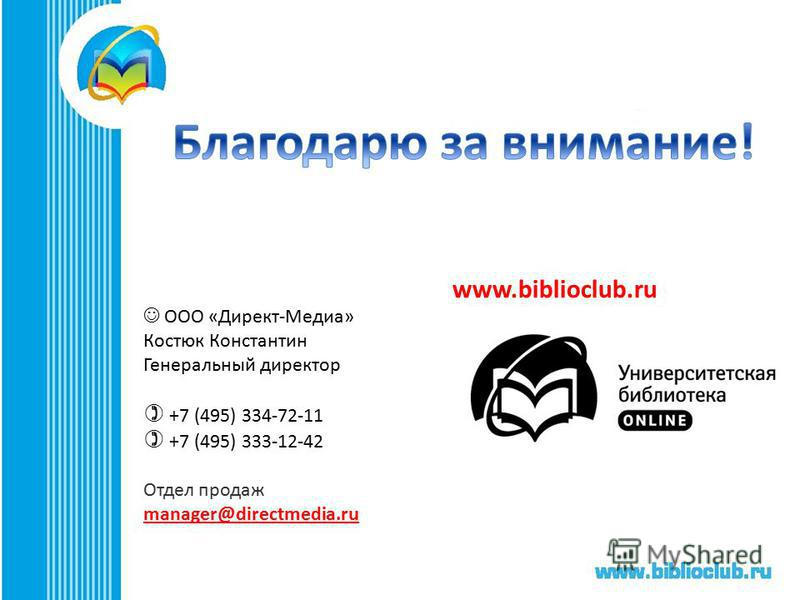 Библиотеки и издательства в новой медийной среде ООО «Директ-Медиа» Костюк Константин Генеральный директор +7 (495) 334-72-11 +7 (495) 333-12-42 Отдел продаж manager@directmedia.ru www.biblioclub.ru