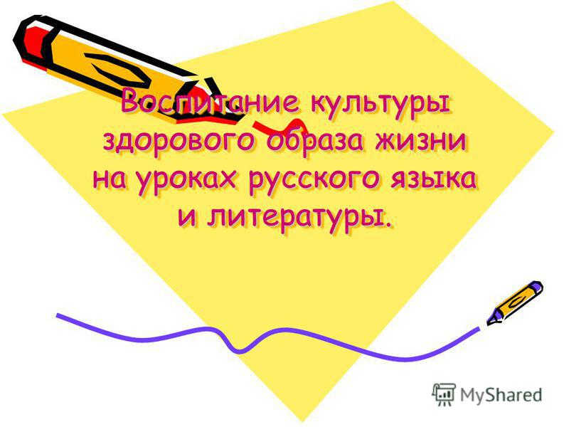 Воспитание культуры здорового образа жизни на уроках русского языка и литературы.