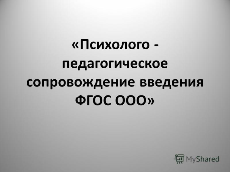 «Психолого - педагогическое сопровождение введения ФГОС ООО»