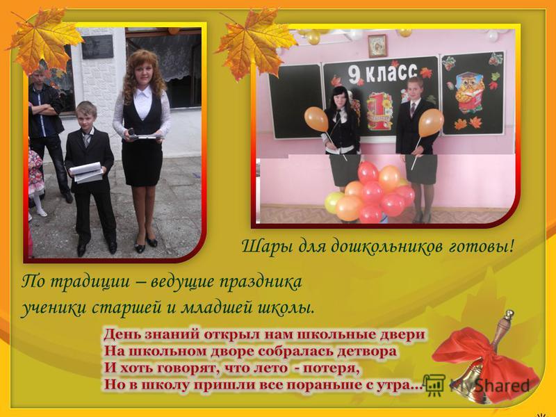 Шары для дошкольников готовы! По традиции – ведущие праздника ученики старшей и младшей школы.