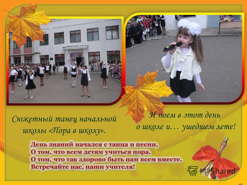 Сюжетный танец начальной школы «Пора в школу». И поем в этот день о школе и… ушедшем лете!