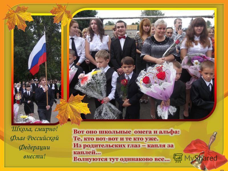 Школа, смирно! Флаг Российской Федерации внести!
