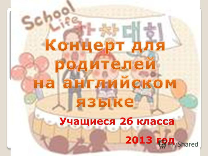 Учащиеся 2 б класса 2013 год