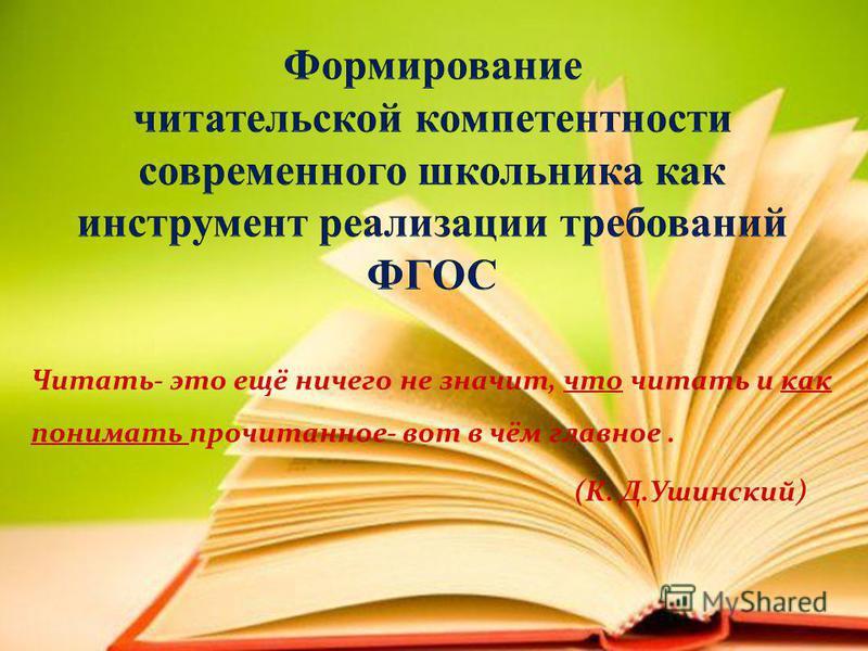 Читать- это ещё ничего не значит, что читать и как понимать прочитанное- вот в чём главное. (К. Д.Ушинский)
