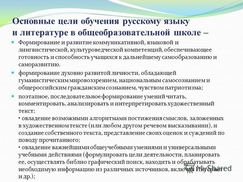 Основные цели обучения русскому языку и литературе в общеобразовательной школе – Формирование и развитие коммуникативной, языковой и лингвистической, культуроведческой компетенций, обеспечивающее готовность и способность учащихся к дальнейшему самооб