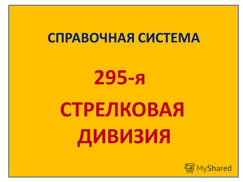 СПРАВОЧНАЯ СИСТЕМА 295-я СТРЕЛКОВАЯ ДИВИЗИЯ
