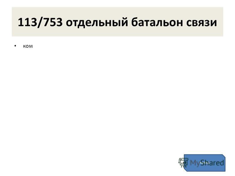113/753 отдельный батальон связи ком НАЗАД