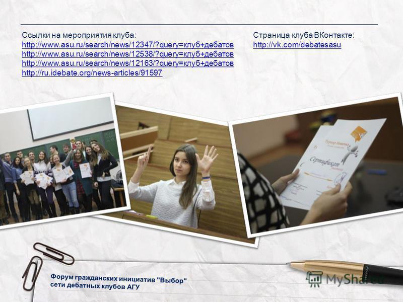 Ссылки на мероприятия клуба: http://www.asu.ru/search/news/12347/?query=клуб+дебатов http://www.asu.ru/search/news/12538/?query=клуб+дебатов http://www.asu.ru/search/news/12163/?query=клуб+дебатов http://ru.idebate.org/news-articles/91597 Форум гражд