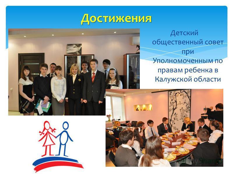 Детский общественный совет при Уполномоченным по правам ребенка в Калужской области Достижения