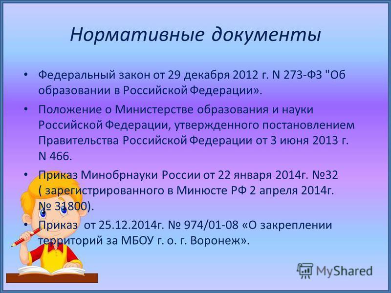 Нормативные документы Федеральный закон от 29 декабря 2012 г. N 273-ФЗ
