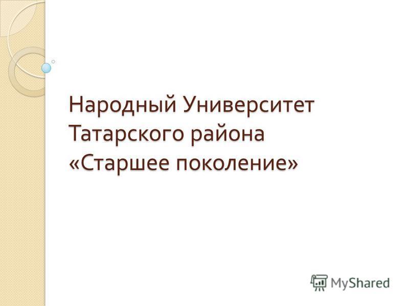 Народный Университет Татарского района « Старшее поколение »