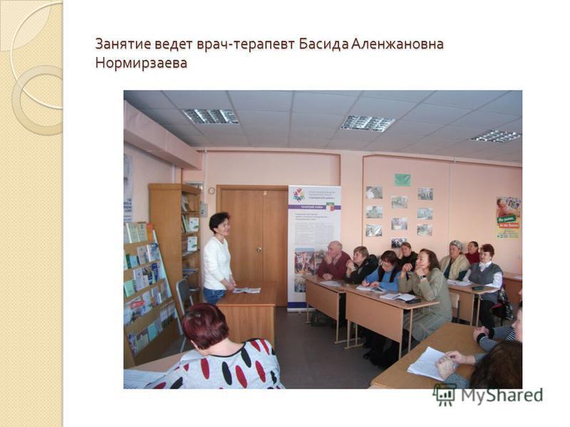 Занятие ведет врач - терапевт Басида Аленжановна Нормирзаева