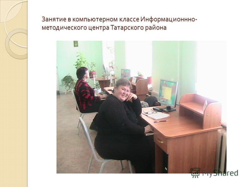 Занятие в компьютерном классе Информационнно - методического центра Татарского района