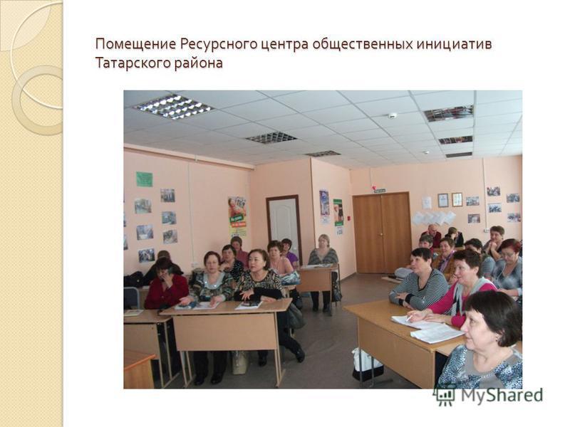Помещение Ресурсного центра общественных инициатив Татарского района