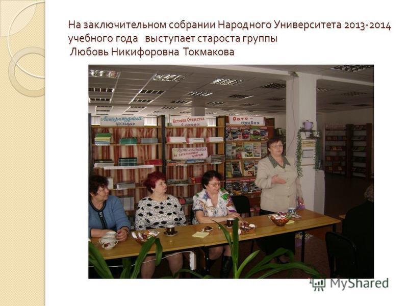На заключительном собрании Народного Университета 2013-2014 учебного года выступает староста группы Любовь Никифоровна Токмакова