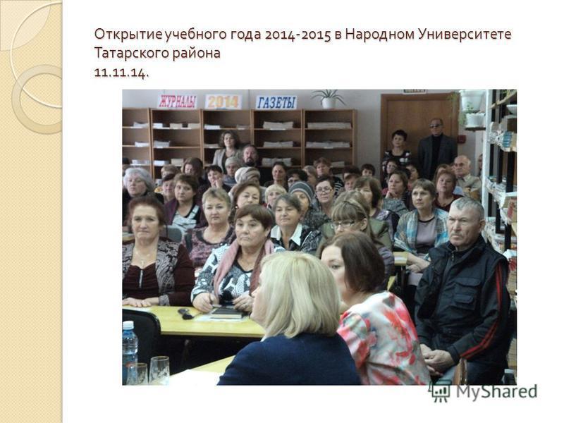 Открытие учебного года 2014-2015 в Народном Университете Татарского района 11.11.14.