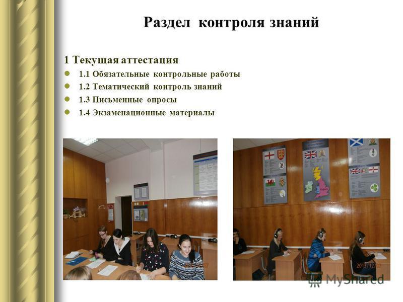 Раздел контроля знаний 1 Текущая аттестация 1.1 Обязательные контрольные работы 1.2 Тематический контроль знаний 1.3 Письменные опросы 1.4 Экзаменационные материалы