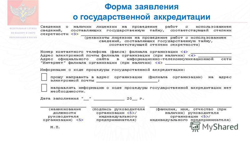 Форма заявления о государственной аккредитации
