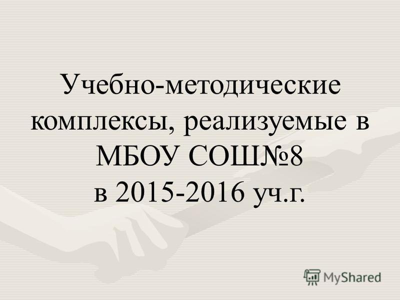 Учебно-методические комплексы, реализуемые в МБОУ СОШ8 в 2015-2016 уч.г.