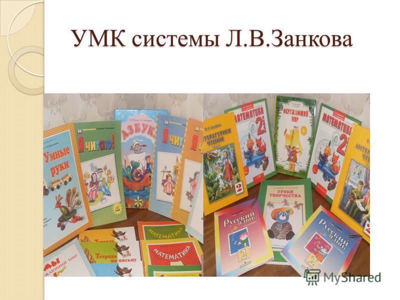 УМК системы Л.В.Занкова УМК системы Л.В.Занкова