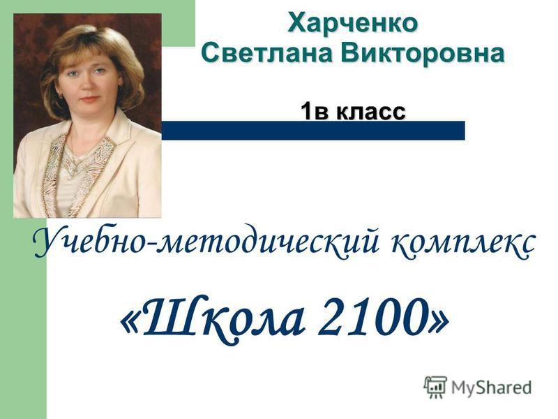 Харченко Светлана Викторовна 1 в класс Учебно-методический комплекс «Школа 2100»
