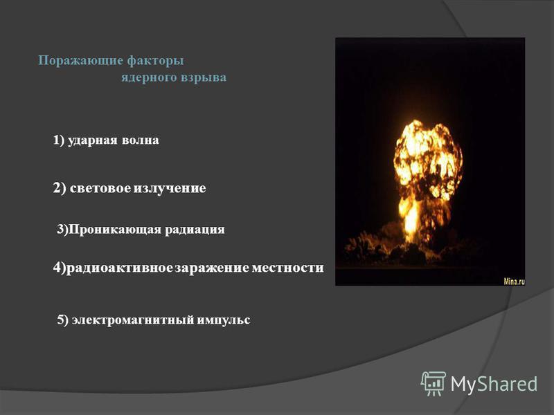 Поражающие факторы ядерного взрыва 1) ударная волна 2) световое излучение 4)радиоактивное заражение местности 3)Проникающая радиация 5) электромагнитный импульс